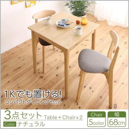idea イデア 3点セット(テーブル+チェア2脚) ナチュラル W68