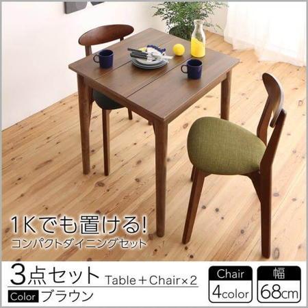 idea イデア 3点セット(テーブル+チェア2脚) ブラウン W68