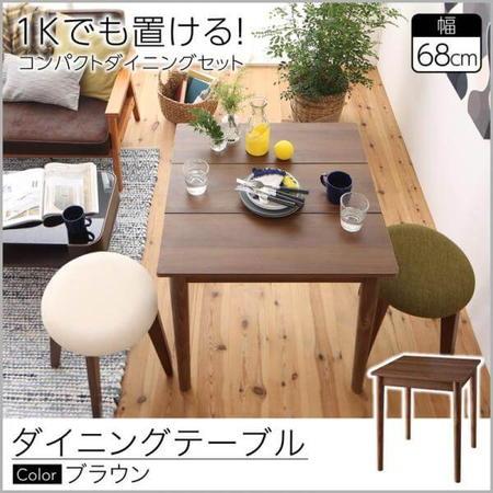 idea イデア ダイニングテーブル ブラウン W68
