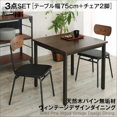 天然木パイン無垢材ヴィンテージデザインダイニング Wirk ウィルク 3点セット(テーブル+チェア2脚) W75