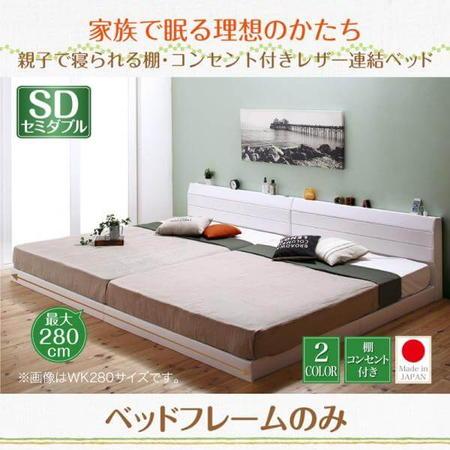 親子で寝られる棚・コンセント付きレザー連結ベッド Familiena ファミリーナ ベッドフレームのみ セミダブル