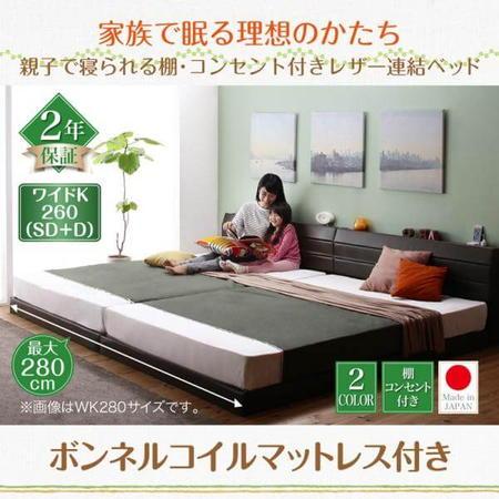 親子で寝られる棚・コンセント付きレザー連結ベッド Familiena ファミリーナ ボンネルコイルマットレス付き ワイドK260(SD+D)