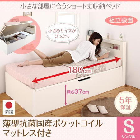 組立設置 小さな部屋に合うショート丈収納ベッド Odette オデット 薄型抗菌国産ポケットコイルマットレス付き シングル ショート丈 深さラージ