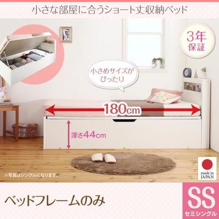 小さな部屋に合うショート丈収納ベッド Odette オデット ベッドフレームのみ セミシングル ショート丈 深さグランド