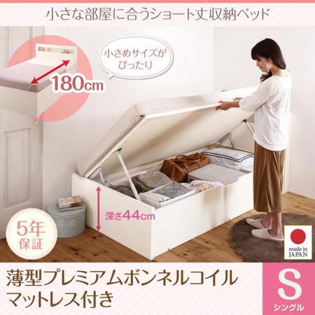 小さな部屋に合うショート丈収納ベッド Odette オデット 薄型プレミアムボンネルコイルマットレス付き シングル ショート丈 深さグランド