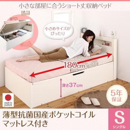 小さな部屋に合うショート丈収納ベッド Odette オデット 薄型抗菌国産ポケットコイルマットレス付き シングル ショート丈 深さラージ