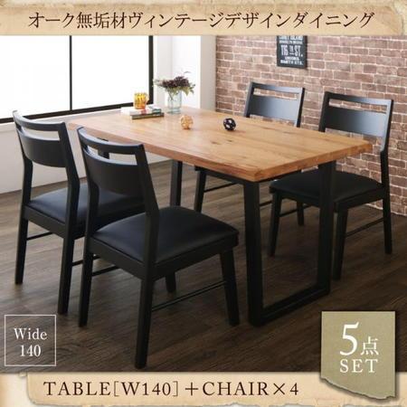 オーク無垢材ヴィンテージデザインダイニング Coups クプス 5点セット(テーブル+チェア4脚) W140