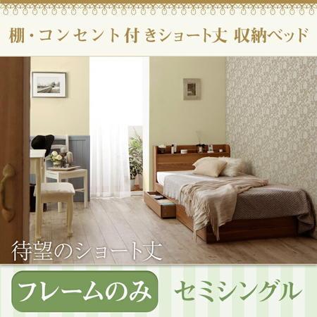 子供部屋 ベッド 小さい セミシングル ショート丈 棚 コンセント付き 収納ベッド カテリーナ フレームのみ セミシングル ショートベッド ショートベット コンセント付きベッド コンセント付きベット