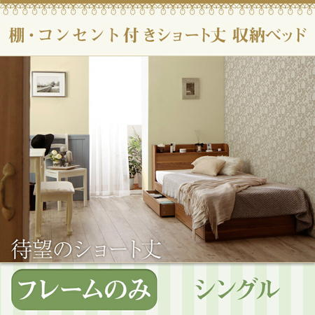 子供部屋 ベッド 小さい シングル マットレス付き ショート丈 棚 コンセント付き 収納ベッド カテリーナ フレームのみ シングル ショートベッド ショートベット コンセント付きベッド コンセント付きベット