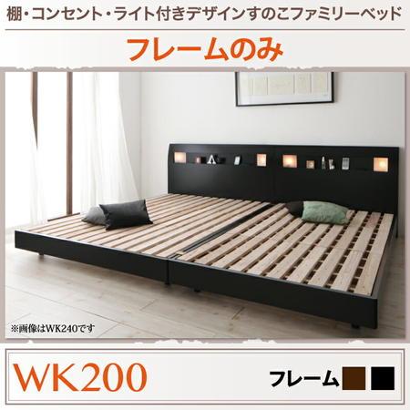 棚 コンセント ライト付きデザインすのこベッド ALUTERIA アルテリア フレームのみ ワイドK200