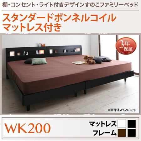 棚 コンセント ライト付きデザインすのこベッド ALUTERIA アルテリア ボンネルコイルマットレスレギュラー付き ワイドK200