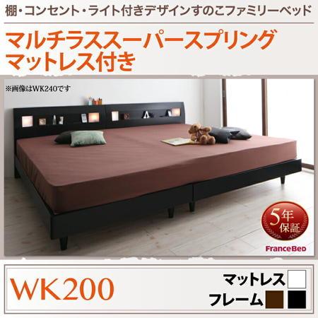 棚 コンセント ライト付きデザインすのこベッド ALUTERIA アルテリア フランスベッドマルチラススーパースプリングマットレス付き ワイドK200