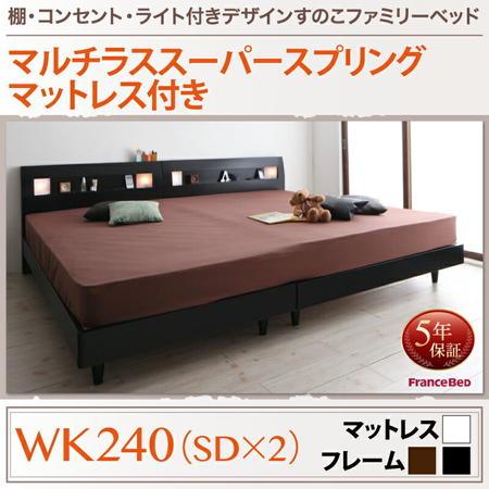 棚 コンセント ライト付きデザインすのこベッド ALUTERIA アルテリア フランスベッドマルチラススーパースプリングマットレス付き ワイドK240(セミダブル×2)