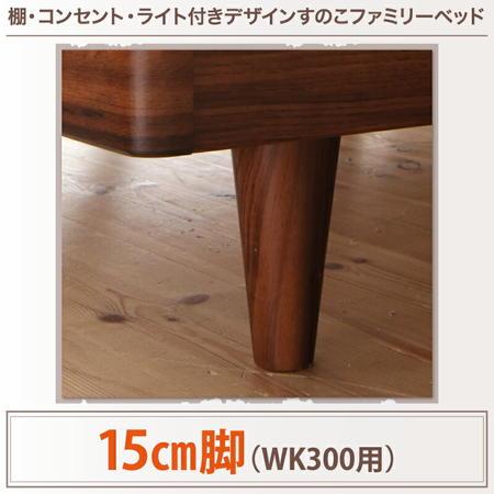 アルテリア 専用付属品 15cm脚(WK300用)