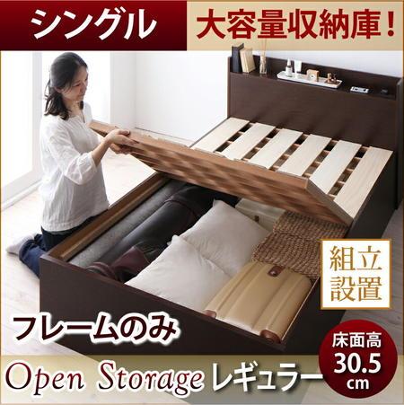 組立設置 シンプルデザイン大容量収納庫付きすのこベッド【Open Storage】オープンストレージ レギュラー【フレームのみ】シングル