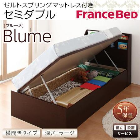 組立設置 開閉&深さが選べるガス圧式跳ね上げ収納ベッド【Blume】ブルーメ ラージ SD 【横開き】デュラテクノマットレス付