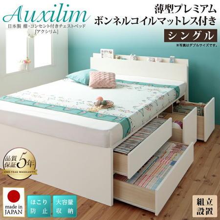 組立設置付 日本製_棚・コンセント付き_大容量チェストベッド Auxilium アクシリム 薄型プレミアムボンネルコイルマットレス付き シングル
