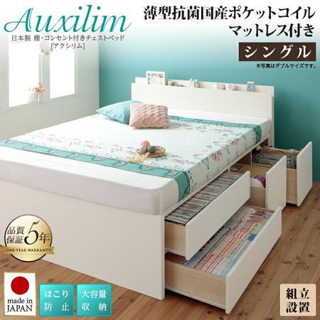組立設置付 日本製 棚・コンセント付き 大容量チェストベッド Auxilium アクシリム 薄型抗菌国産ポケットコイルマットレスQCBdtshxr