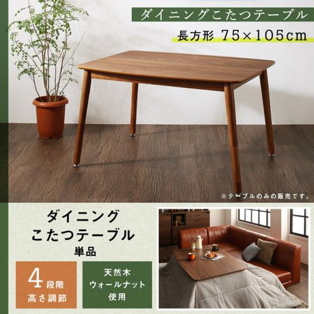 年中快適 こたつもソファも高さ調節 リビングダイニングセット Rozel ロゼル ダイニングこたつテーブル 長方形(75×105cm) 500040051