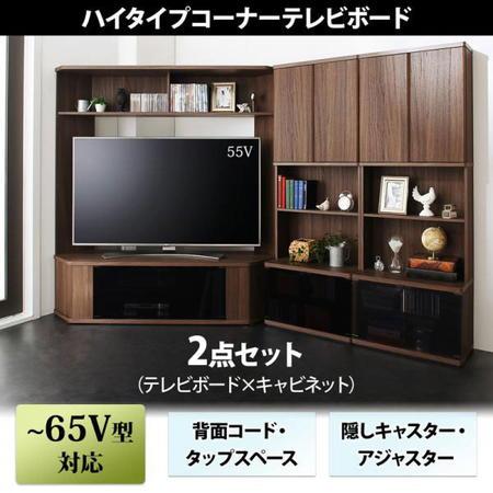 ハイタイプコーナーテレビボード コーナープラス Corner+ 2点セット(テレビボード+キャビネット) 209 161 40.3