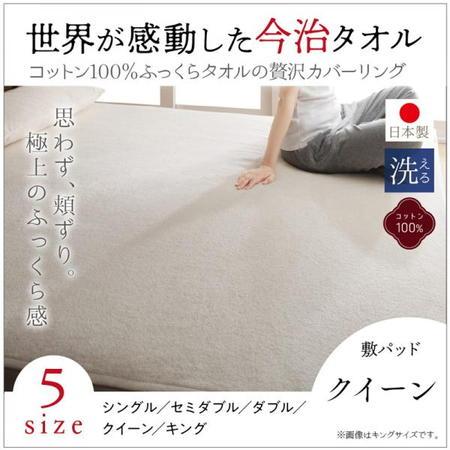 今治生まれの 綿100% 洗える ふっくらタオルの贅沢カバーリング 和やか 敷きパッド クイーン