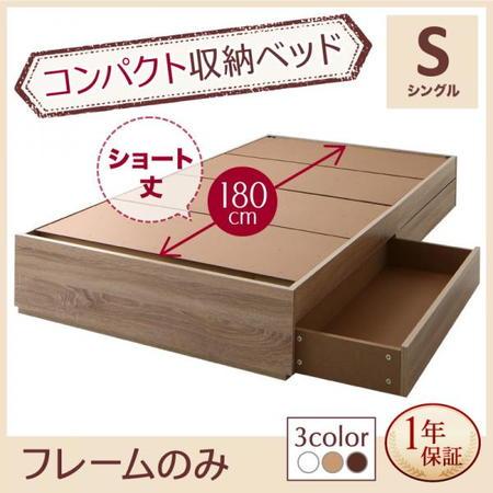 コンパクト収納ベッド CS コンパクトスモール ベッドフレームのみ シングル ショート丈
