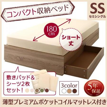 コンパクト収納ベッド CS コンパクトスモール 薄型プレミアムポケットコイルマットレス付き セミシングル ショート丈