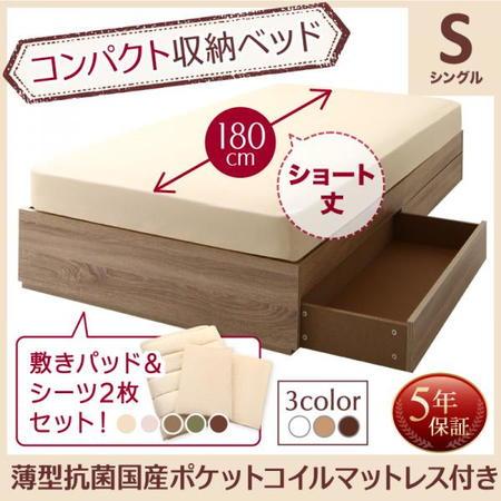 コンパクト収納ベッド CS コンパクトスモール 薄型抗菌国産ポケットコイルマットレス付き シングル ショート丈