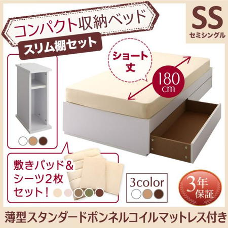 コンパクト収納ベッド CS コンパクトスモール 薄型スタンダードボンネルコイルマットレス付き スリム棚セット セミシングル ショート丈