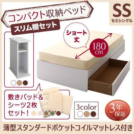 コンパクト収納ベッド CS コンパクトスモール 薄型スタンダードポケットコイルマットレス付き スリム棚セット セミシングル ショート丈