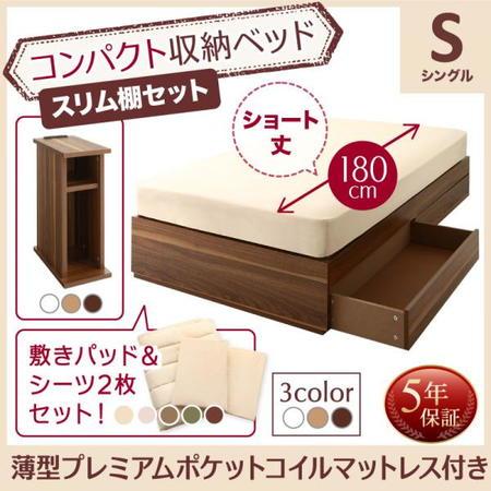 コンパクト収納ベッド CS コンパクトスモール 薄型プレミアムポケットコイルマットレス付き スリム棚セット シングル ショート丈