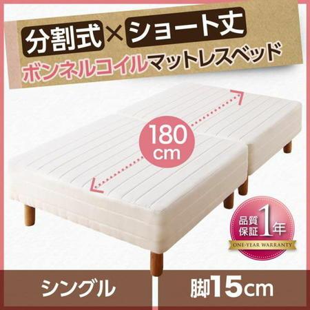 【送料無料】 マットレスベッド 脚付き コンパクト 分割式 脚付きコンパクトマットレスベッド ボンネルコイル シングル ショート丈 脚15cm ボンネルコイルマットレスベッド コンパクトベッド ショートベッド ショートベット 小さいベット