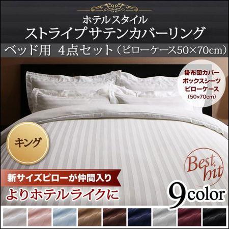 9色から選べるホテルスタイル ストライプサテンカバーリング 布団カバーセット ベッド用 50×70用 キング4点セット 500041840