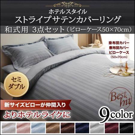 9色から選べるホテルスタイル ストライプサテンカバーリング 布団カバーセット 和式用 50×70用 セミダブル3点セット 500041842