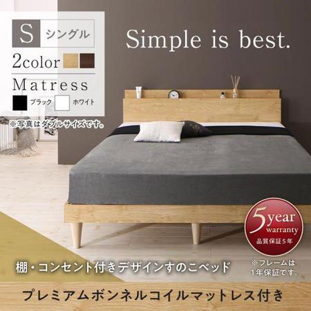 棚・コンセント付きデザインすのこベッド Camille カミーユ プレミアムボンネルコイルマットレス付き シングル
