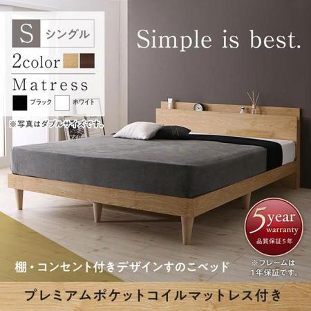棚・コンセント付きデザインすのこベッド Camille カミーユ プレミアムポケットコイルマットレス付き シングル