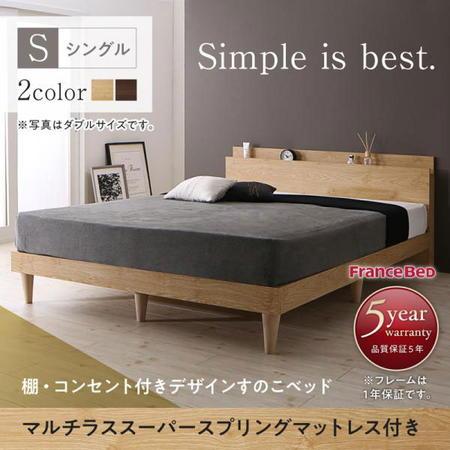 棚・コンセント付きデザインすのこベッド Camille カミーユ マルチラススーパースプリングマットレス付き シングル