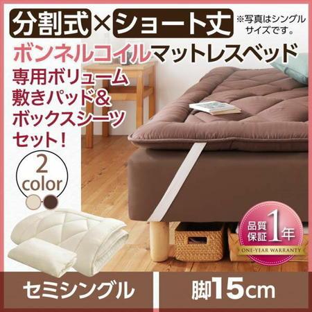 送料無料 ショート丈分割式 脚付きマットレスベッド ボンネル マットレスベッド (専用ボリューム敷きパッド+ボックスシーツ付き) セミシングル 脚15cm ※脚付きマットレスベッド単品ではありません。専用寝具セット品です