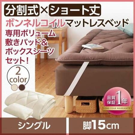 送料無料 ショート丈分割式 脚付きマットレスベッド ボンネル マットレスベッド (専用ボリューム敷きパッド+ボックスシーツ付き) シングル 脚15cm ※脚付きマットレスベッド単品ではありません。専用寝具セット品です