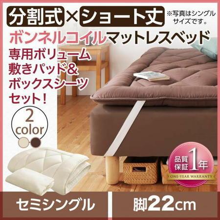 送料無料 ショート丈分割式 脚付きマットレスベッド ボンネル マットレスベッド (専用ボリューム敷きパッド+ボックスシーツ付き) セミシングル 脚22cm ※脚付きマットレスベッド単品ではありません。専用寝具セット品です