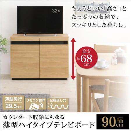 カウンター下収納にもなる薄型ハイタイプテレビボード ROVER ローバー 幅90