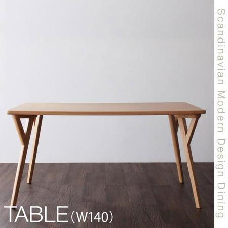 イラーリ/テーブル(W140)