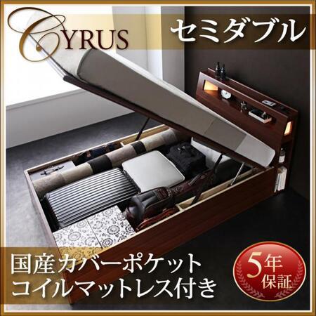 お客様組立 モダンライトコンセント付き・ガス圧式跳ね上げ収納ベッド Cyrus サイロス 国産カバーポケットコイルマットレス付き セミダブル 深さラージ
