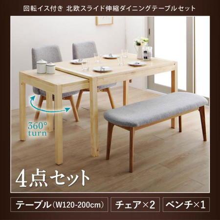 北欧デザイン ダイニング4点セット Joseph ヨセフ スライド伸縮テーブル(幅120-200cm)+回転チェア2脚+ベンチ1脚 天然木使用 組立品 ライトグレー/ミックス 500041780