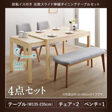 北欧デザイン ダイニング4点セット Joseph ヨセフ スライド伸縮テーブル(幅135-235cm)+回転チェア2脚+ベンチ1脚 天然木使用 組立品 ライトグレー/ミックス 500041781