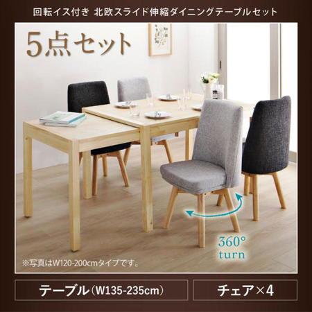 北欧デザイン ダイニング5点セット Joseph ヨセフ スライド伸縮テーブル(幅135-235cm)+回転チェア4脚 天然木使用 組立品 ライトグレー/ミックス 500041783