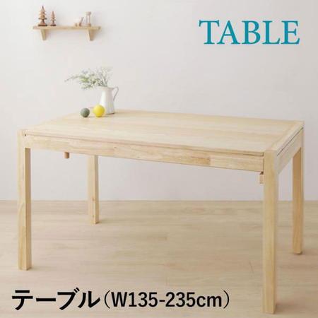 北欧デザイン スライド伸縮ダイニングテーブル Joseph ヨセフ 幅135-235cm 天然木使用 組立品 ナチュラル 500041787