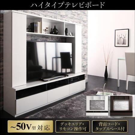 ハイタイプテレビボード 単品 LA Cinema ラ・シネマ 50V型まで対応 ダークブラウン/ホワイト 500041905