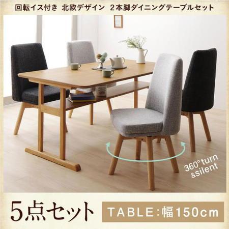 北欧デザイン ダイニング5点セット woda ヴォダ 2本脚テーブル(幅150cm)+回転チェア4脚 木製 組立品 ライトグレー/ミックス 500041909