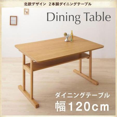 北欧デザイン 2本脚ダイニングテーブル woda ヴォダ 幅120cm 木製 組立品 ナチュラル 500041910